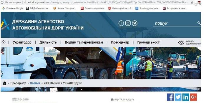 «Ненавижу Укравтодор»: хакеры взломали сайт госагентства и пожаловались на дороги Подробнее читайте на Юж-Ньюз: http://xn----ktbex9eie.com.ua/archives/49558