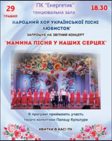 Южноукраїнськ — Звітний концерт — Народний хор української пісні «Любисток» — АФІША  Подробнее читайте на Юж-Ньюз: http://xn----ktbex9eie.com.ua/archives/52003