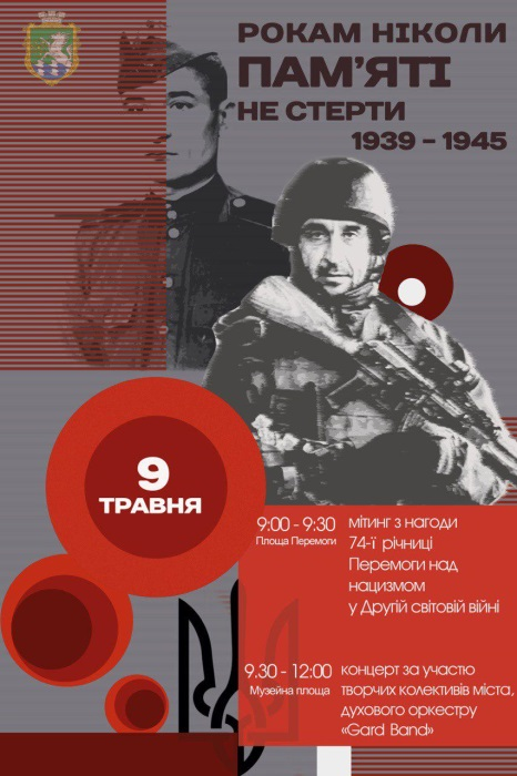 Южноукраїнськ | НІКОЛИ ПАМ'ЯТІ НЕ СТЕРТИ | АФІША  Подробнее читайте на Юж-Ньюз: http://xn----ktbex9eie.com.ua/archives/49741