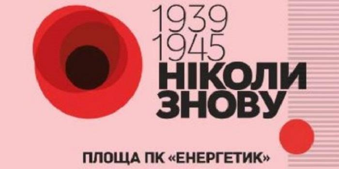 Южноукраїнськ | Вечір відпочинку | АФІША Подробнее читайте на Юж-Ньюз: http://xn----ktbex9eie.com.ua/archives/49695