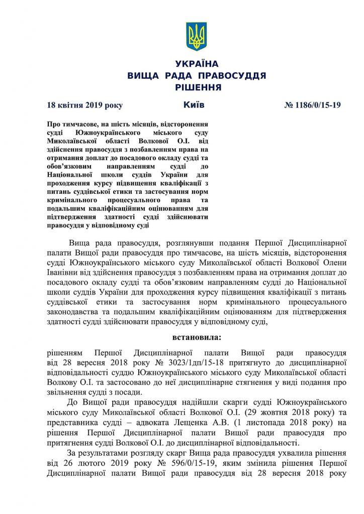 Высший совет правосудия снова на полгода отстранил судью из Южноукраинска – теперь с лишением доплат к зарплате и прохождением курсов судейской этики  Подробнее читайте на Юж-Ньюз: http://xn----ktbex9eie.com.ua/archives/50689