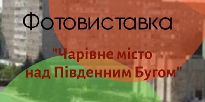 Южноукраїнськ — ФОТОВИСТАВКА — АФІША Подробнее читайте на Юж-Ньюз: http://xn----ktbex9eie.com.ua/archives/51862