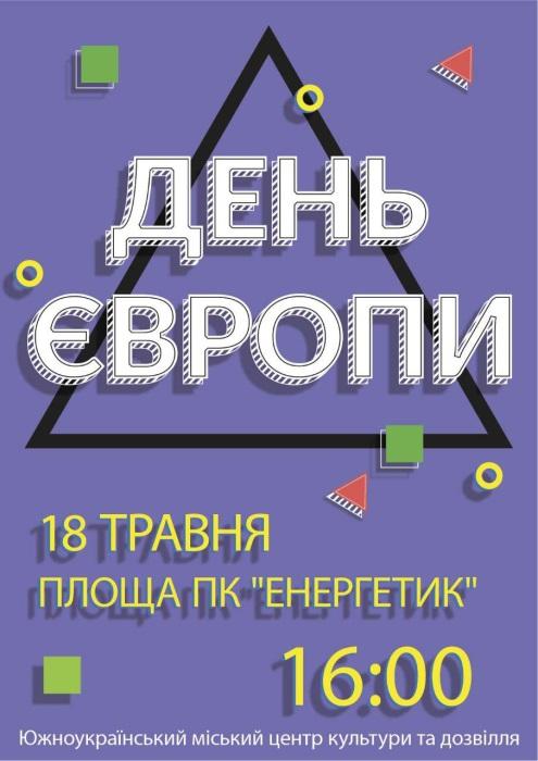 Южноукраїнськ — ДО ДНЯ ЄВРОПИ — АФІША  Подробнее читайте на Юж-Ньюз: http://xn----ktbex9eie.com.ua/archives/51016