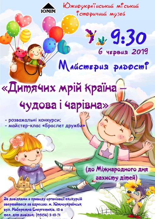 Южноукраїнськ — ДО МІЖНАРОДНОГО ДНЯ ЗАХИСТУ ДІТЕЙ — АФІША Подробнее читайте на Юж-Ньюз: http://xn----ktbex9eie.com.ua/archives/52473