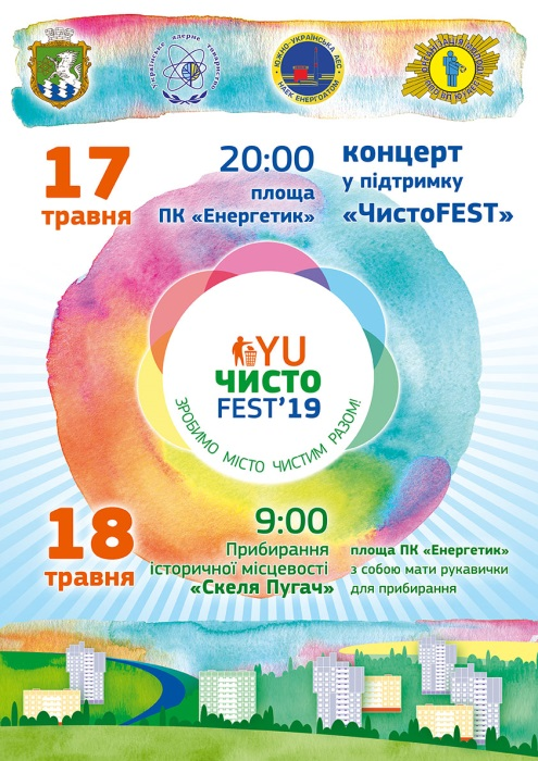 Южноукраїнськ — «Чисто Fest» — АФІША  Подробнее читайте на Юж-Ньюз: http://xn----ktbex9eie.com.ua/archives/50212