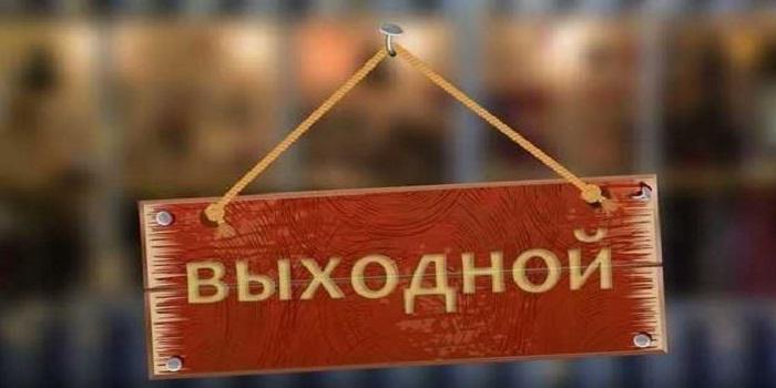 В первый месяц лета у украинцев будет 12 выходных Подробнее читайте на Юж-Ньюз: http://xn----ktbex9eie.com.ua/archives/53159