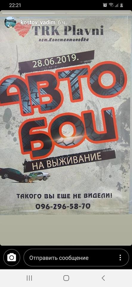 Впервые в Южноукраинске АВТО БОИ. Афиша. Фото  Подробнее читайте на Юж-Ньюз: http://xn----ktbex9eie.com.ua/archives/56031