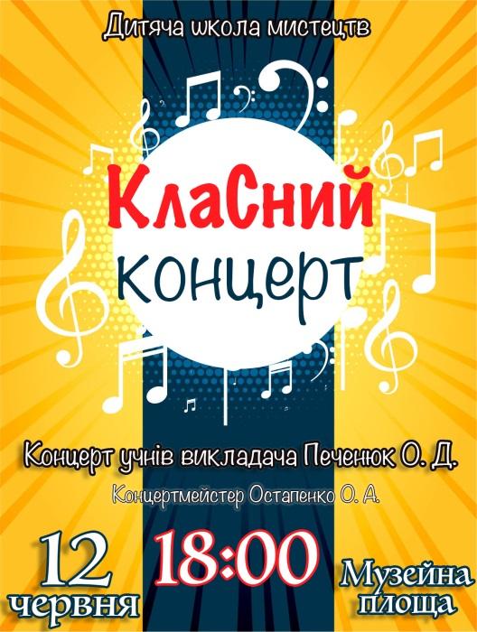Южноукраїнськ — КЛАСНИЙ КОНЦЕРТ — АФІША  Подробнее читайте на Юж-Ньюз: http://xn----ktbex9eie.com.ua/archives/54697
