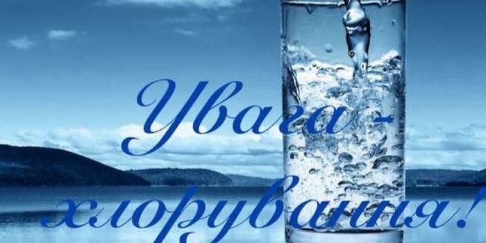Южноукраїнськ — Увага, буде проводитись профілактична дезінфекція магістральних водогонів ВОС-АЕС. Подробнее читайте на Юж-Ньюз: http://xn----ktbex9eie.com.ua/archives/58856