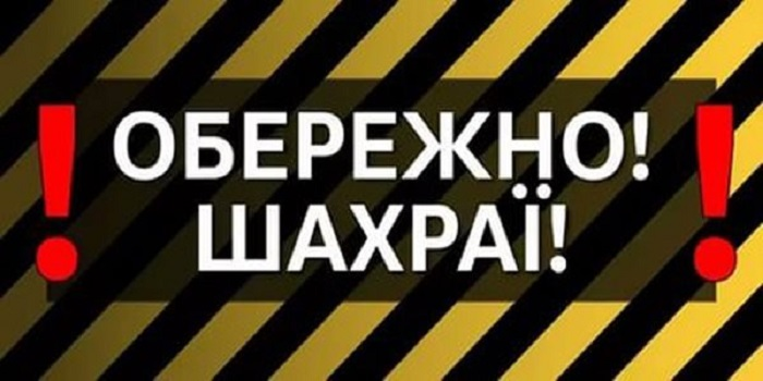 Южноукраїнськ — Обережно шахраї Подробнее читайте на Юж-Ньюз: http://xn----ktbex9eie.com.ua/archives/58867
