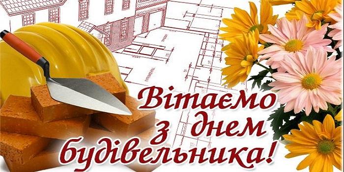 Южноукраїнськ — Привітання з днем будівельника — Виконавчий комітет Подробнее читайте на Юж-Ньюз: http://xn----ktbex9eie.com.ua/archives/58950