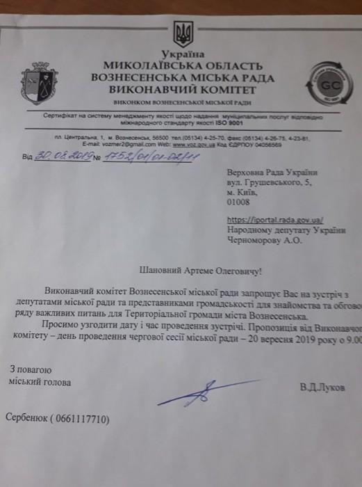 Нардеп Черноморов инициирует проверку работы мэра Вознесенска: Луков заявил, что готов  Подробнее читайте на Юж-Ньюз: http://xn----ktbex9eie.com.ua/archives/60808