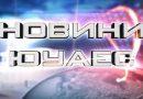 Теленовини ЮУАЕС від 16.08.19 Повний випуск Подробнее читайте на Юж-Ньюз: http://xn----ktbex9eie.com.ua/archives/59460
