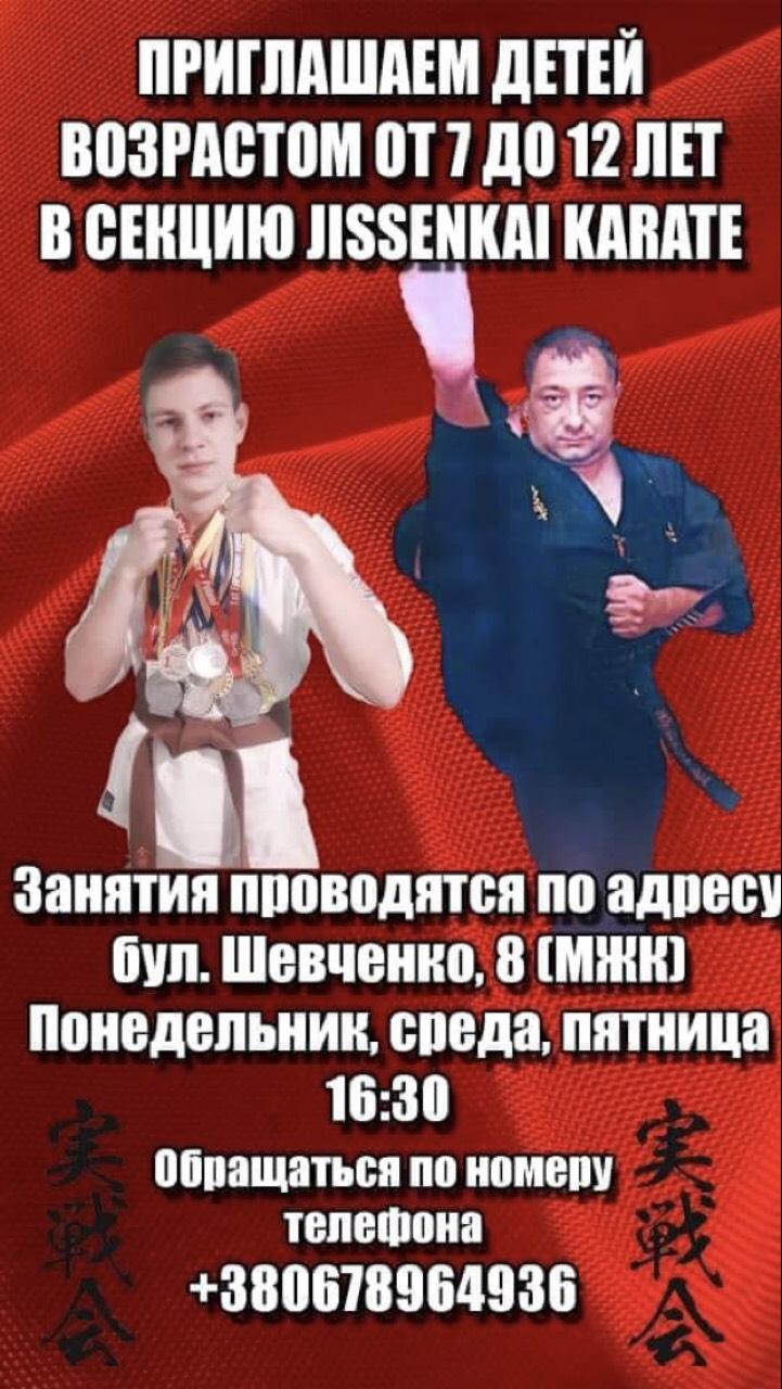 Южноукраинских мальчиков и девочек приглашают в секцию Jissokan karate. Афиша. Подробнее читайте на Юж-Ньюз: http://xn----ktbex9eie.com.ua/archives/60901