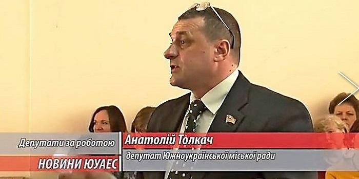 В Южноукраинске полиция завела дело на депутата горсовета, который отобрал у журналистки диктофон Подробнее читайте на Юж-Ньюз: http://xn----ktbex9eie.com.ua/archives/62659