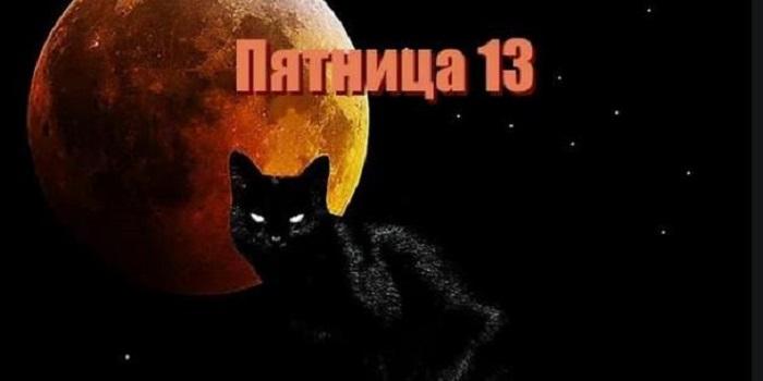 Мистический ужас пятницы 13-го: что кроется за этой датой? Подробнее читайте на Юж-Ньюз: http://xn----ktbex9eie.com.ua/archives/61822