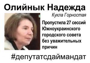 Мы заслуживаем того, как живем. Евгений Квасневский  Подробнее читайте на Юж-Ньюз: http://xn----ktbex9eie.com.ua/archives/62389