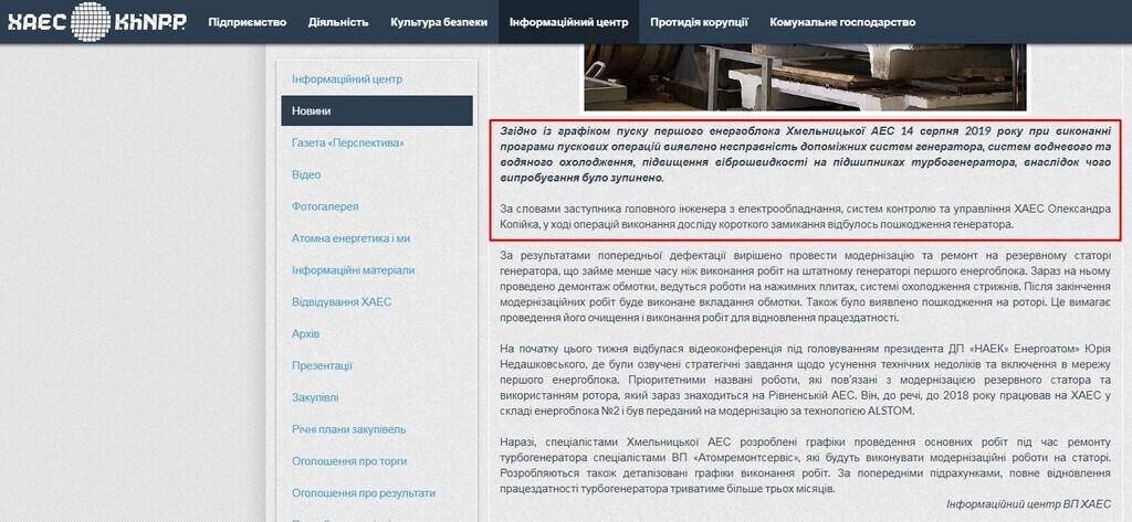 На ХАЭС в результате халатности сожгли турбогенератор стоимостью 4 млрд грн  Подробнее читайте на Юж-Ньюз: http://xn----ktbex9eie.com.ua/archives/62832