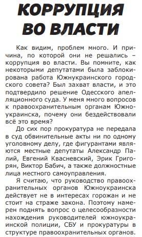 Южноукраинский Зе-нардеп угрожает «репрессиями»  Подробнее читайте на Юж-Ньюз: http://xn----ktbex9eie.com.ua/archives/61411