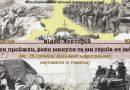 Южноукраїнськ — ДО 75-РІЧНИЦІ ВИГНАННЯ НАЦИСТСЬКИХ ОКУПАНТІВ ІЗ УКРАЇНИ — АФІША