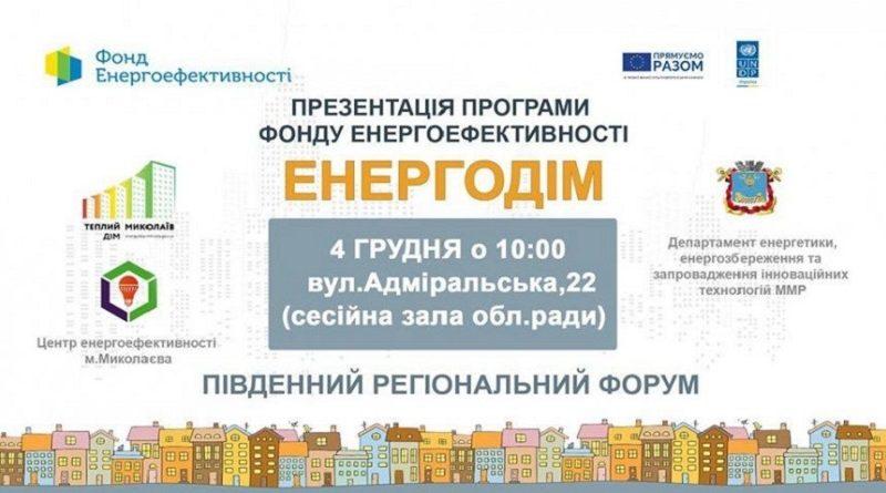 В Николаев съедутся представители ОСМД со всего южного региона: не пропустите! Подробнее читайте на Юж-Ньюз: http://xn----ktbex9eie.com.ua/archives/67993