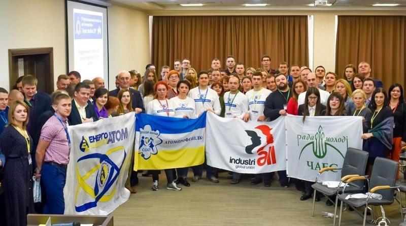 Молодежь ЮУАЭС приняла участие в XV Форуме Организации молодежи Атомпрофсоюза «Atomic marathon 2019» Подробнее читайте на Юж-Ньюз: http://xn----ktbex9eie.com.ua/archives/66514