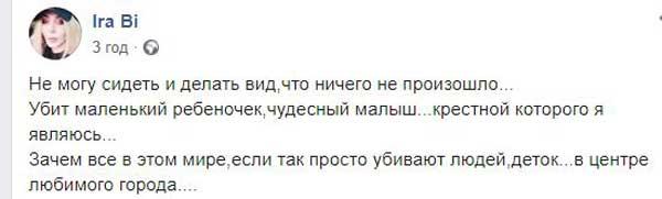 Убийство трехлетнего ребенка в Range Rover в Киеве: крестной мамой малыша была Ирина Билык (фото)  Подробнее читайте на Юж-Ньюз: http://xn----ktbex9eie.com.ua/archives/68736