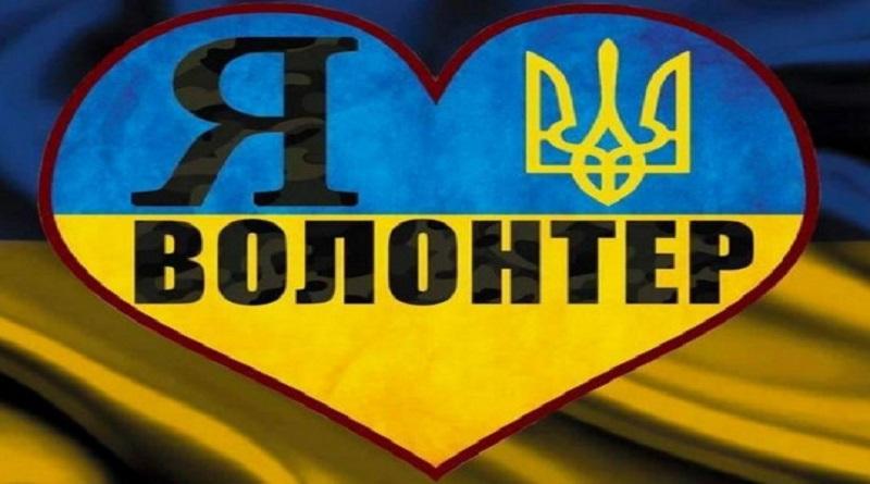 В Украине отметили День волонтера Подробнее читайте на Юж-Ньюз: http://xn----ktbex9eie.com.ua/archives/68969