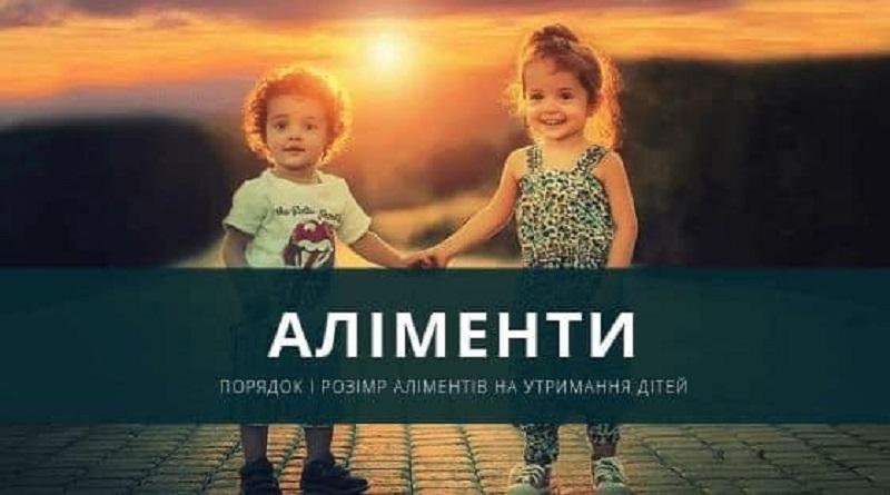 В Украине с 1 января увеличили размер алиментов, — Минюст Подробнее читайте на Юж-Ньюз: http://xn----ktbex9eie.com.ua/archives/71249