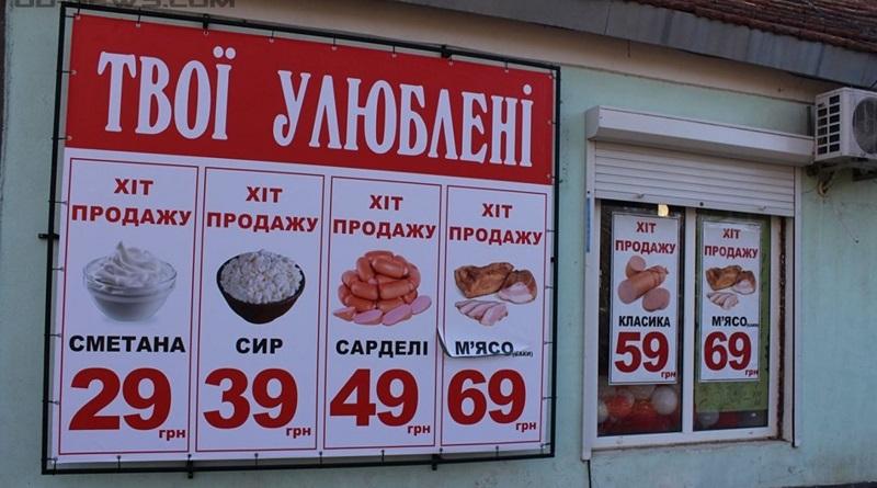 В райцентре Ивановка Одесской области общественность обеспокоилась смешными ценами в новой торговой лавке Подробнее читайте на Юж-Ньюз: http://xn----ktbex9eie.com.ua/archives/71940