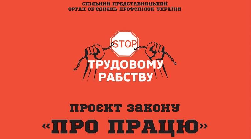 Южноукраинск — STOP трудовому рабству. (Видео). Подробнее читайте на Юж-Ньюз: http://xn----ktbex9eie.com.ua/archives/72210