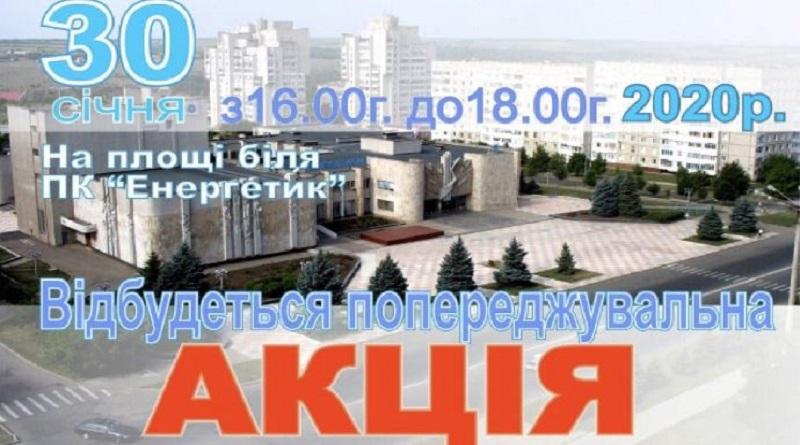 Южноукраинск — Акция «STOP-трудовому рабству» — Афиша Подробнее читайте на Юж-Ньюз: http://xn----ktbex9eie.com.ua/archives/72056