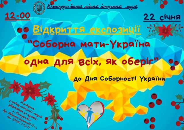 Южноукраїнськ — ДО ДНЯ СОБОРНОСТІ УКРАЇНИ — АФІША  Подробнее читайте на Юж-Ньюз: http://xn----ktbex9eie.com.ua/archives/71388