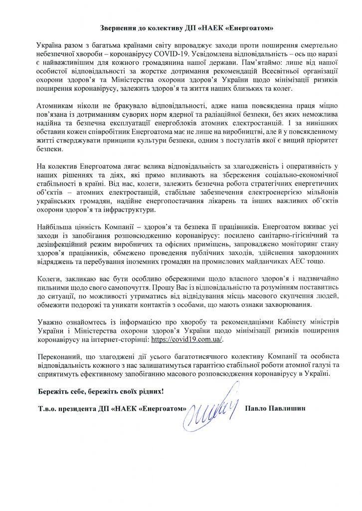Звернення до колективу ДП «НАЕК «Енергоатом»  Подробнее читайте на Юж-Ньюз: http://xn----ktbex9eie.com.ua/archives/75074