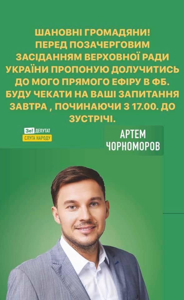 Нардеп Черноморов пообщается с избирателями в «прямом эфире»: просит готовить вопросы  Подробнее читайте на Юж-Ньюз: http://xn----ktbex9eie.com.ua/archives/75766