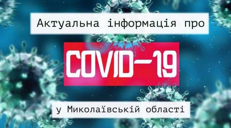 Офіційно — В Южноукраїнську вже зареєстровано 22 випадки COVID-19 Подробнее читайте на Юж-Ньюз: http://xn----ktbex9eie.com.ua/archives/78026/%D0%BE%D1%84%D1%96%D1%86%D1%96%D0%B9%D0%BD%D0%BE-%D0%B2-%D1%8E%D0%B6%D0%BD%D0%BE%D1%83%D0%BA%D1%80%D0%B0%D1%97%D0%BD%D1%81%D1%8C%D0%BA%D1%83-%D0%B2%D0%B6%D0%B5-%D0%B7%D0%B0%D1%80%D0%B5%D1%94
