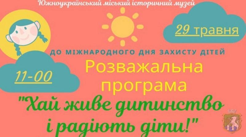 Южноукраїнськ — ДО МІЖНАРОДНОГО ДНЯ ЗАХИСТУ ДІТЕЙ — АФІША Подробнее читайте на Юж-Ньюз: http://xn----ktbex9eie.com.ua/archives/79427/%D1%8E%D0%B6%D0%BD%D0%BE%D1%83%D0%BA%D1%80%D0%B0%D1%97%D0%BD%D1%81%D1%8C%D0%BA-%D0%B4%D0%BE-%D0%BC%D1%96%D0%B6%D0%BD%D0%B0%D1%80%D0%BE%D0%B4%D0%BD%D0%BE%D0%B3%D0%BE-%D0%B4%D0%BD%D1%8F-%D0%B7%D0%B0-2