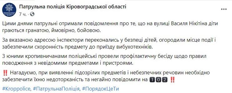 Полиция Кропивницкого забрала у детей гранату, которой они игрались