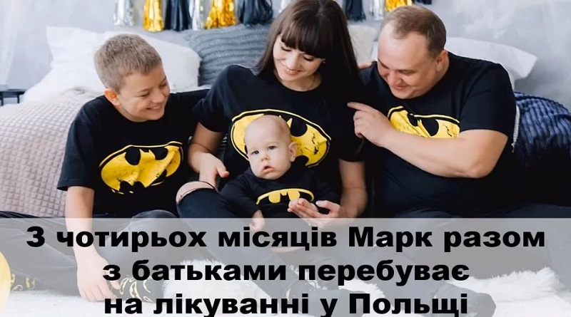 Южноукраїнськ - Ми віримо у тебе, маленький боєць!