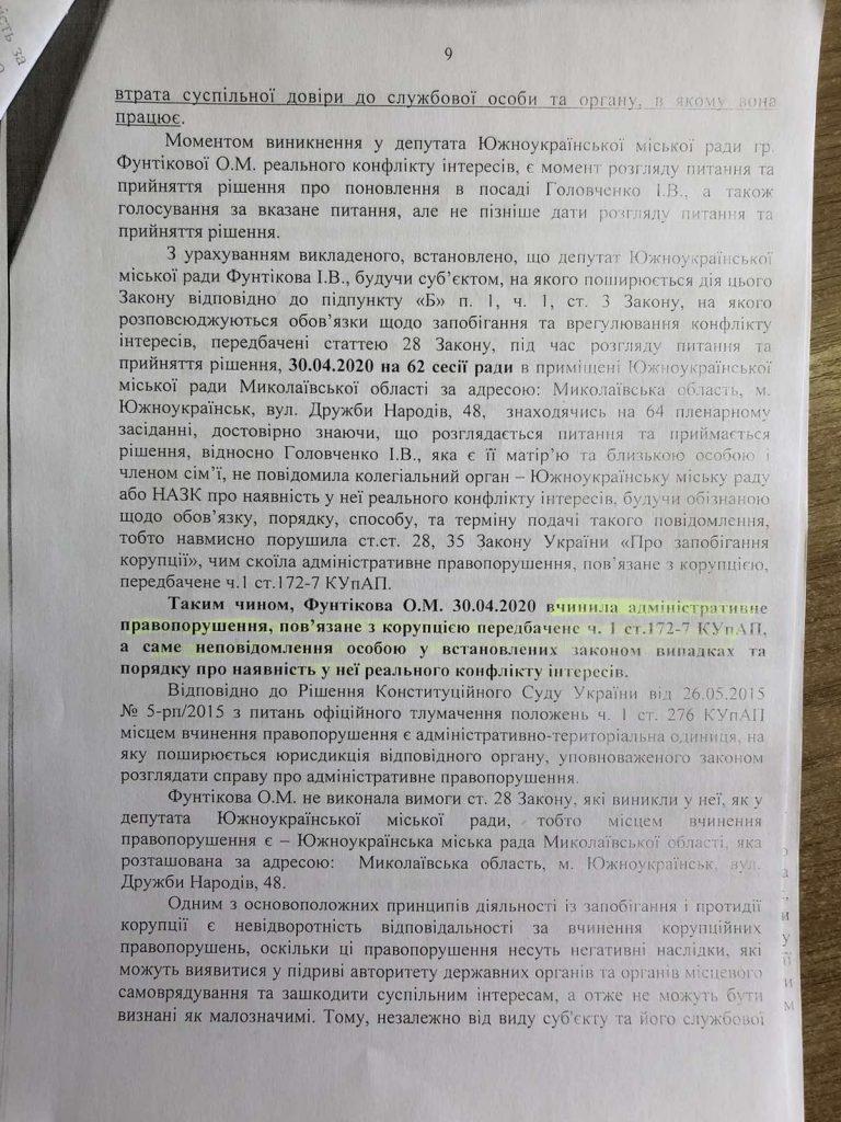 Депутат из Южноукраинска стала рекордсменом Украины.