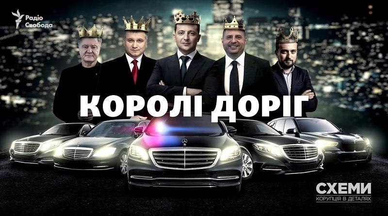 Кортеж Зеленского регулярно нарушает правила дорожного движения, - СМИ. Видео