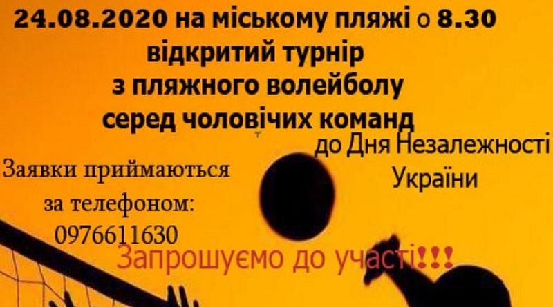 Южноукраїнськ - ЗАПРОШУЄМО НА СПОРТИВНІ ЗАХОДИ ПРИСВЯЧЕНІ ДНЮ НЕЗАЛЕЖНОСТІ УКРАЇНИ