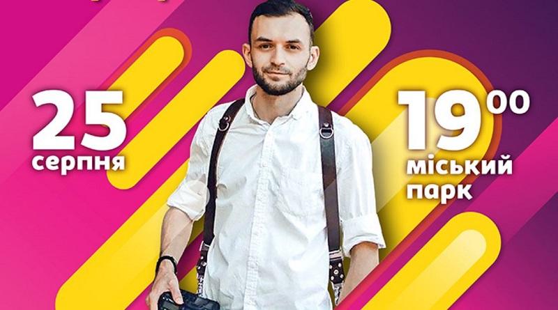 Южноукраїнський міський центр культури та дозвілля запрошує тебе на захід «PHOTO квартІрнІк»!