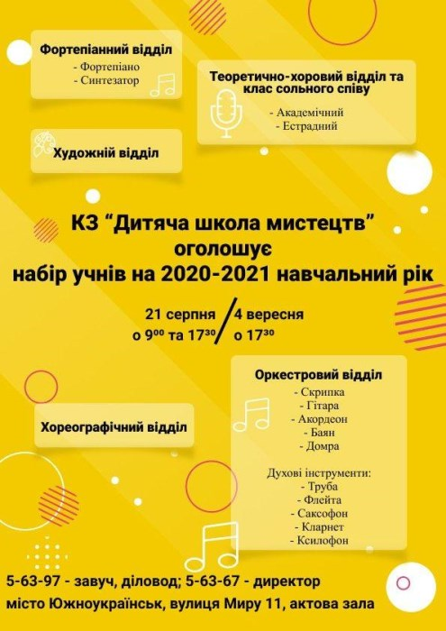 Южноукраїнськ - ДИТЯЧА ШКОЛА МИСТЕЦТВ ЗАПРОШУЄ НА НАВЧАННЯ