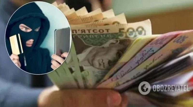 В Украине новая схема финансового мошенничества
