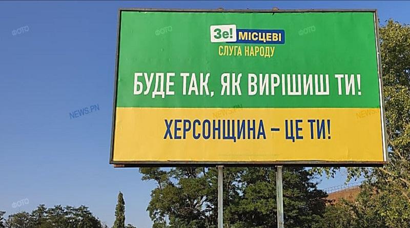 На Николаевщине в Очакове появился бигборд «Слуги народа» с лозунгом «Херсонщина – це ти»
