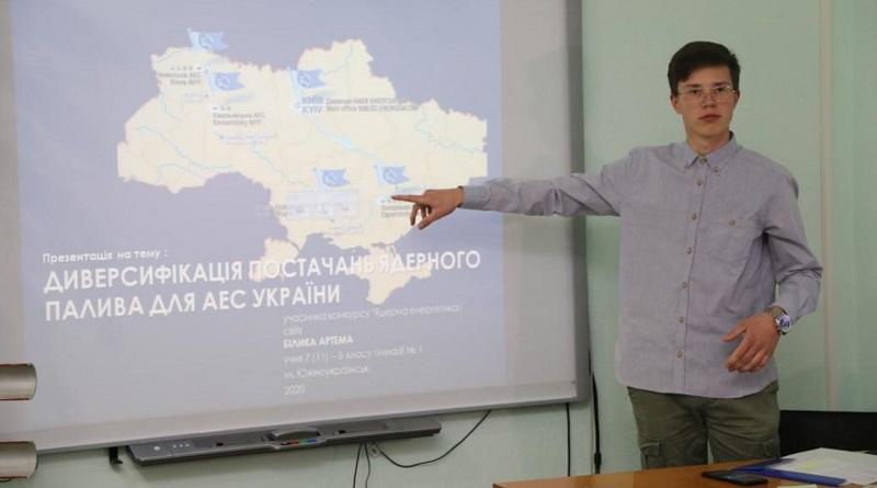 Южноукраинский гимназист Артем Билык - победитель Всеукраинского конкурса рефератов «Ядерная энергия и мир»-2020!