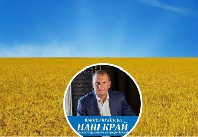 Ответ депутата Южноукраинского городского совета от партии «Наш Край» Квасневского Евгения, кандидату на пост городского головы Мирошнику Дмитрию.