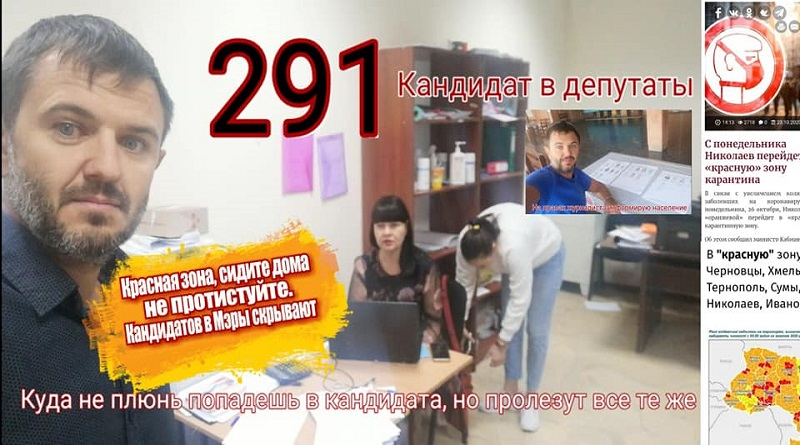 Южноукраинск - Кандидатов в Мэры скрывают под ширмой законодательного уровня - Олександр Надьожа