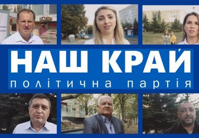 Южноукраїнськ — «Наш Край» йде на вибори. Видео.